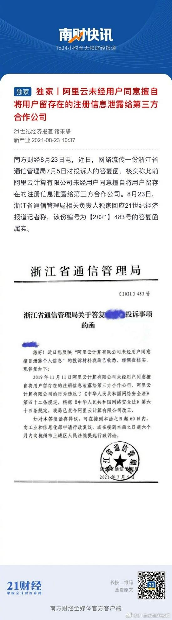 阿里云未经用户同意擅自将用户留存在的注册信息泄露给第三方合作公司