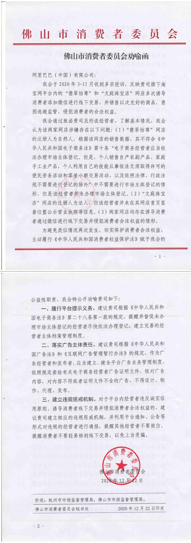▲22日,针对淘宝网店诱导消费者添加个人微信进行线下交易,售卖以次充好商品的投诉,佛山市消委会向阿里巴巴(中国)有限公司发函。