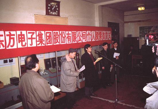京东方创立时个人股票首发式