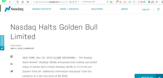納斯達克:暫停P2P網貸平臺點牛金融的股票交易
