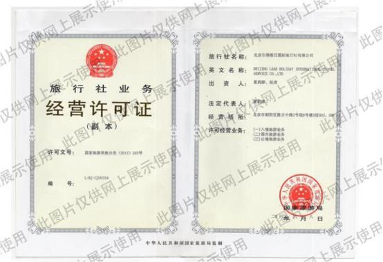 (票代机构向受害者提供的经营许可证 来源:受害者提供)
