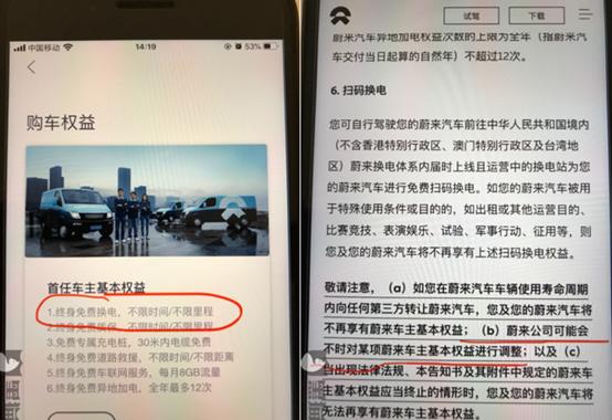 王明提供的权益页面截图,截图时间为2020年6月