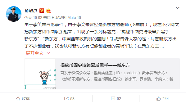 李笑来陷争议新东方躺枪 俞敏洪:从未买过任何币