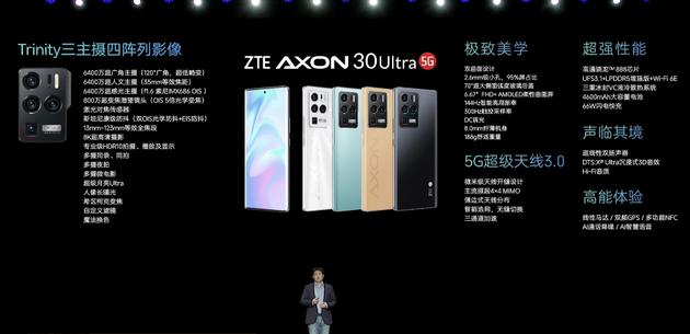 Axon 30 Ultra 5G的主要参数