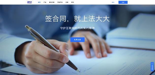 电子签名服务商法大大宣布完成D轮9亿元融资 腾讯领投
