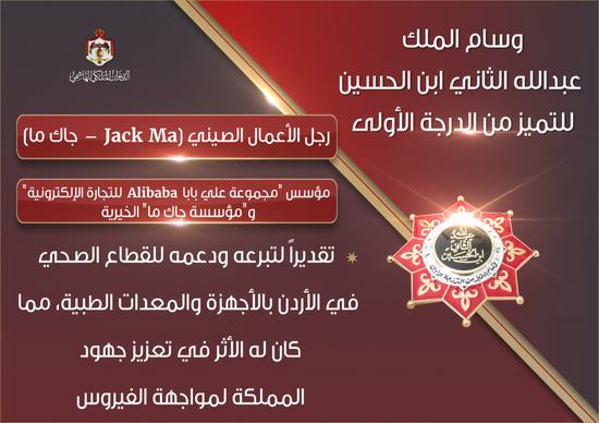 约旦国王授予马云全国最高荣誉勋章 表彰其捐赠医疗器材和物资