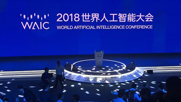 2018年世界人工智能大会在上海举行。澎湃新闻记者 赵昀 图