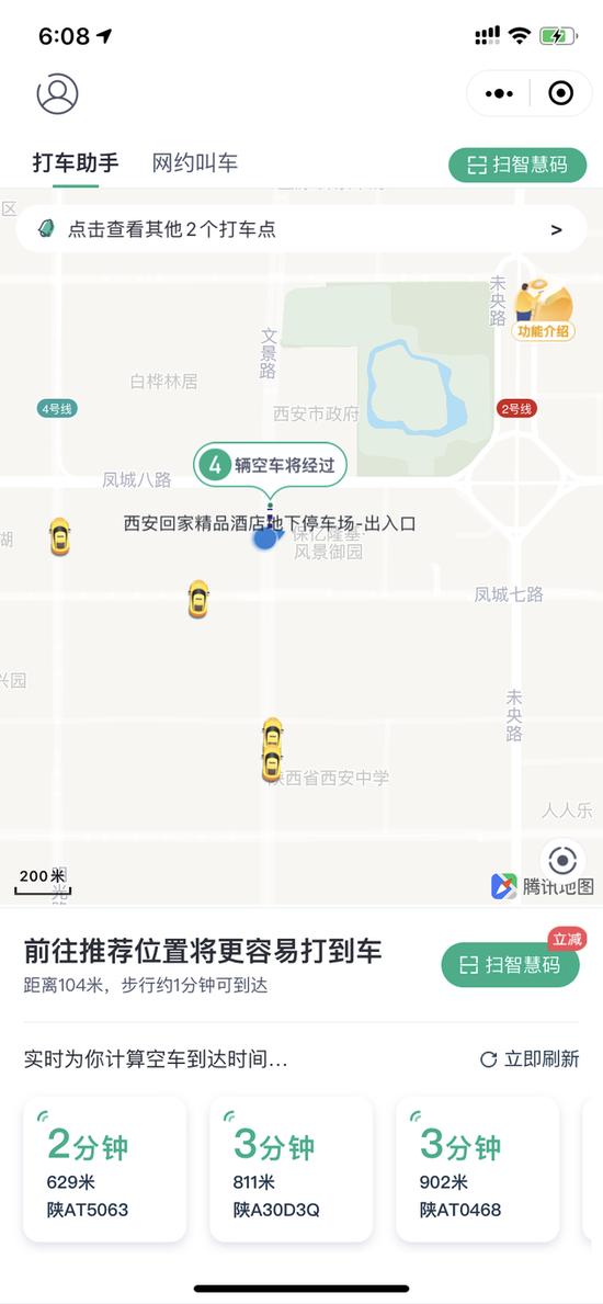 嘀嗒出行新增打车助手功能 能获取1公里内出租车的位置和到达时间