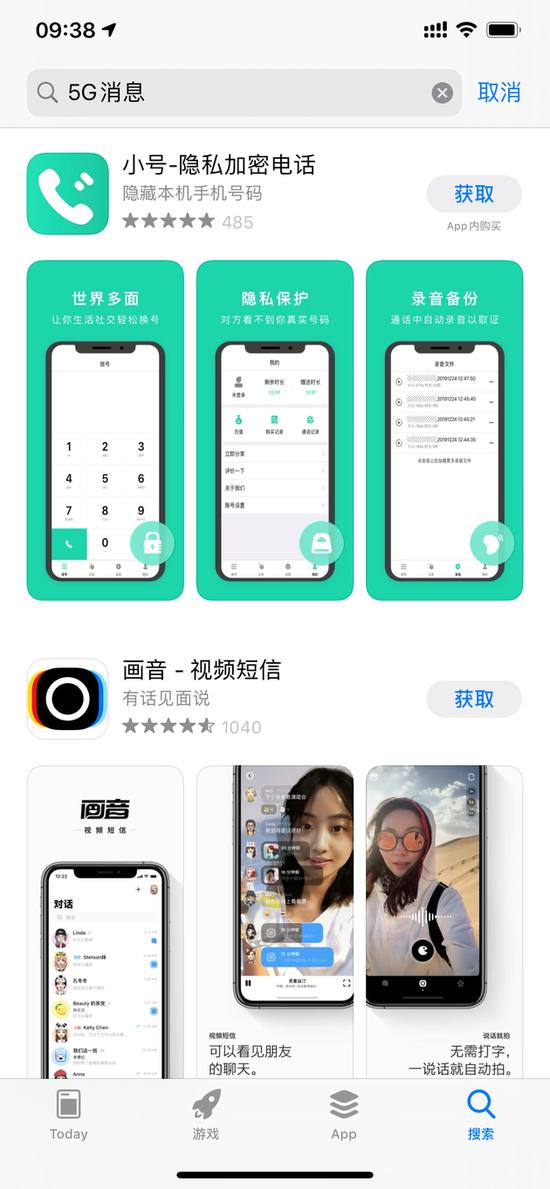 """中国移动""""5G消息""""App上线仅一天便下架"""