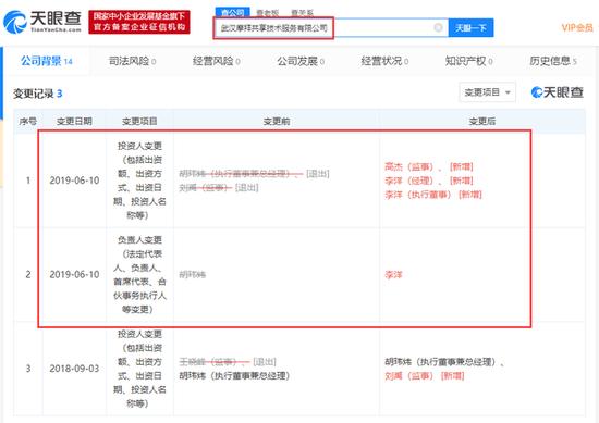 深圳摩拜:胡玮炜不再担任法定代表人及总经理
