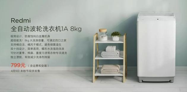Redmi全自动波轮洗衣机 1A