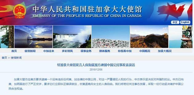中国驻添拿大使馆网站截图