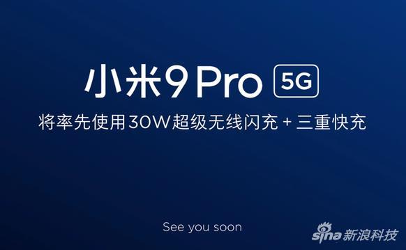 小米 9 Pro 5G版将搭载最新快充技术
