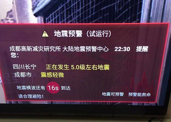 珙县5.4级地震发生后,孟磊家电视上弹出地震预警提醒