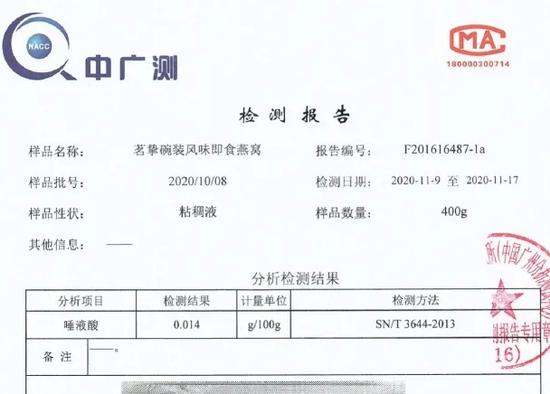 茗挚品牌中广测报告(部分) 图源:王海微博