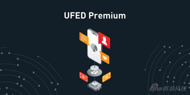 破解工具UFED的宣傳畫面