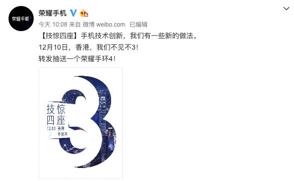 荣耀手机官微发布新机预热海报 12月10日香港发布