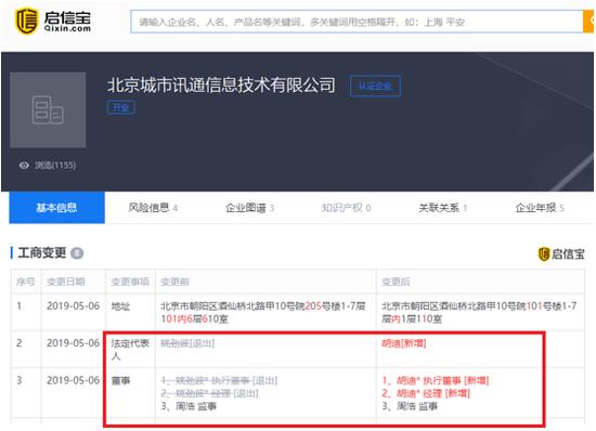 北京城市讯通发生工商变更:姚劲波退出执行董事和经理行列,全部变更为胡迪