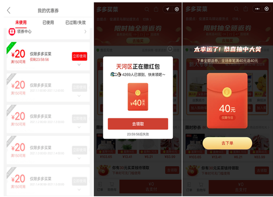左图:月印三江提供 中、右图:多多买菜首页截图