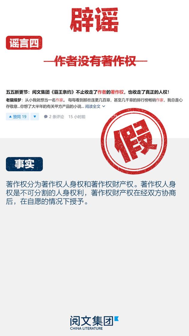 """阅文集团再回应""""全盘免费""""等争议,港股盘中涨超 5%"""