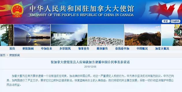 中国驻添拿大大使馆网站截图