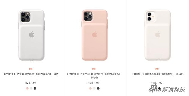 适配三款新iPhone的电池壳已经在中国官网上线