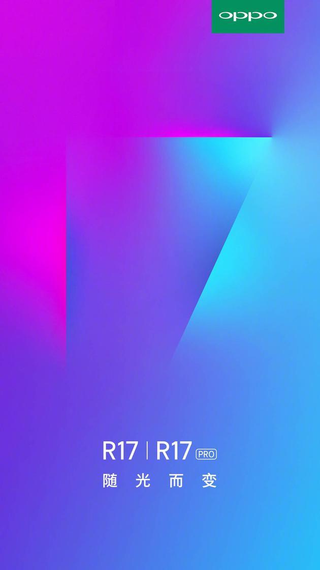 R17 Pro全新幻色渐变 演绎流动设计美学