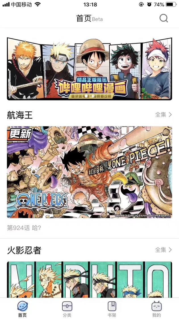 等不及收购网易漫画,B站先上线了自己的漫画App