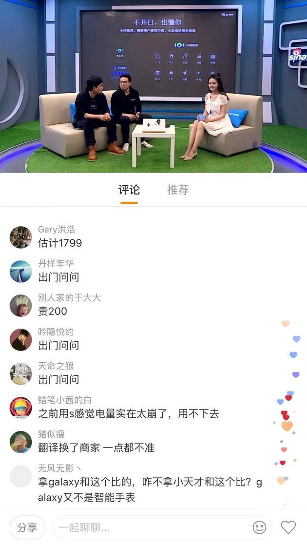 (出门问问智能手外Ticwatch Pro 4G版发布直播图)