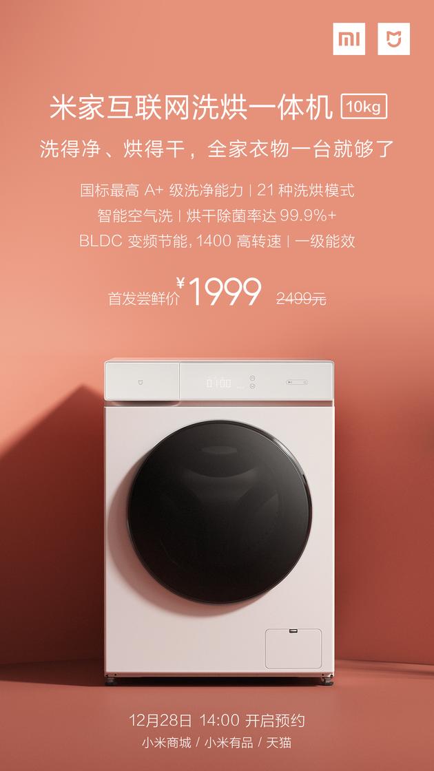 米家互联网洗烘一体机
