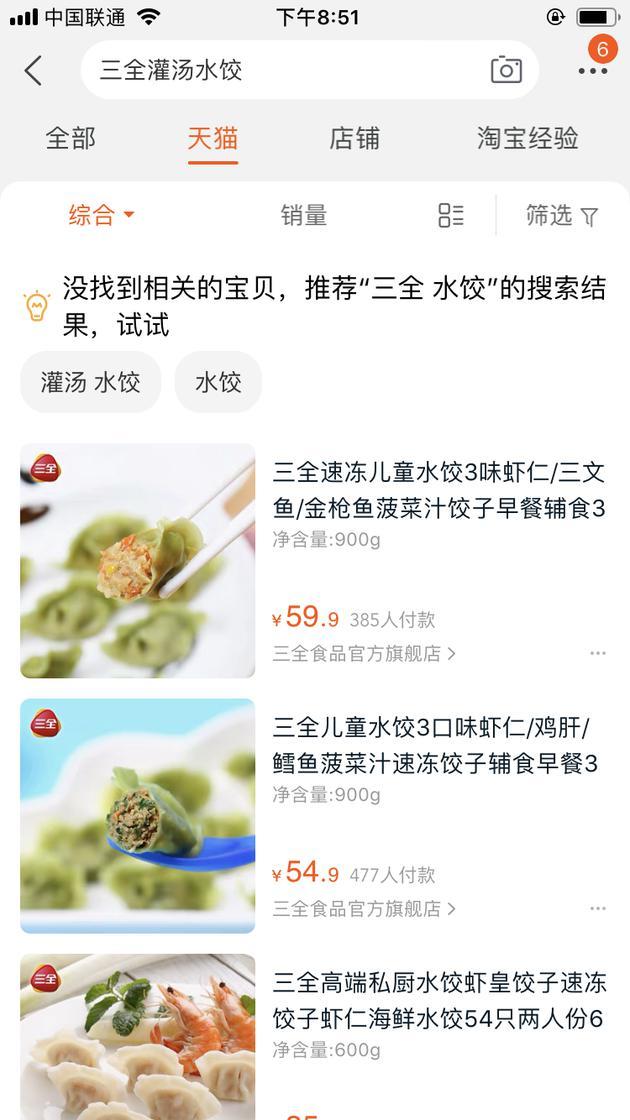 """三全灌汤水饺遭多平台下架 已经无法搜索到""""三全灌汤水饺"""""""