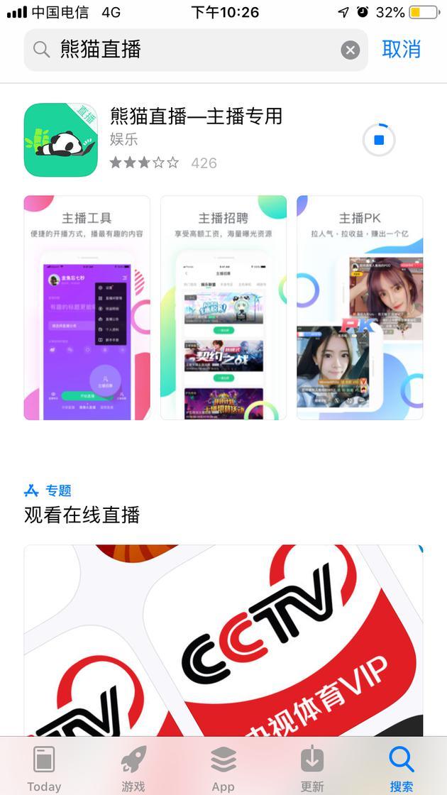 App Store平台上的熊猫主播版