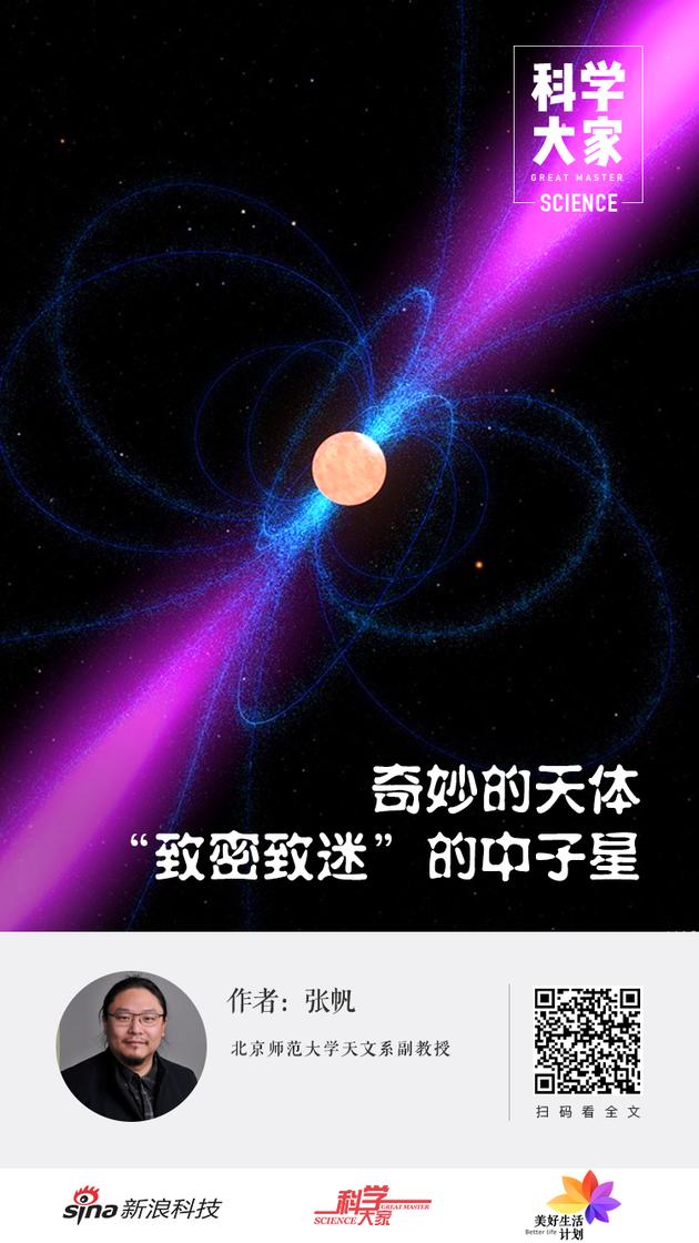 """奇妙的天体:""""致密致迷""""的中子星"""