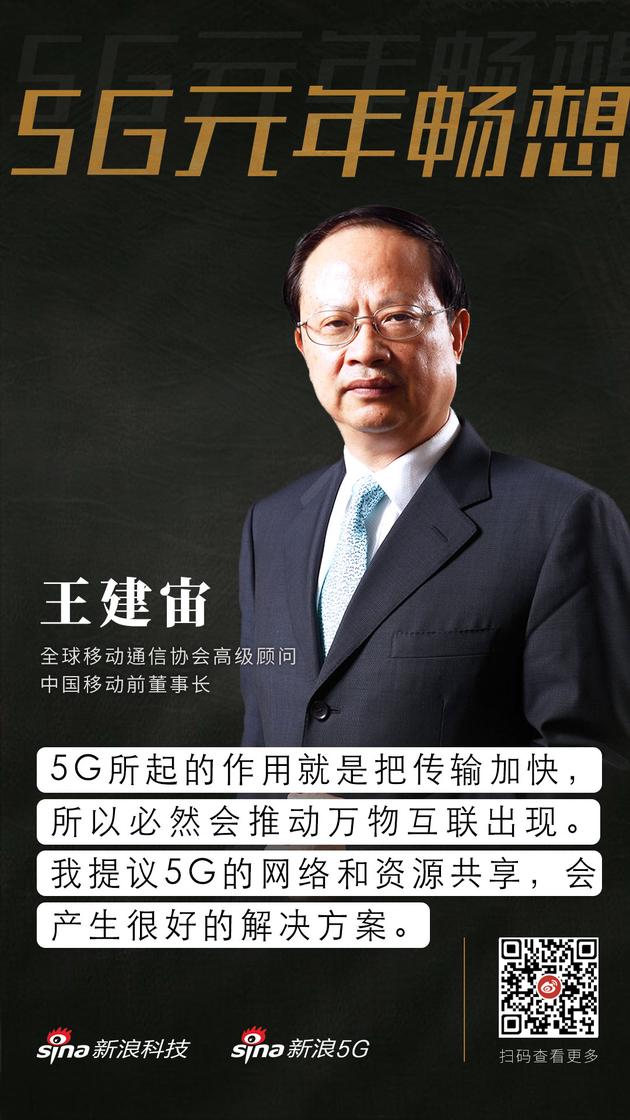 中移动原董事长王建宙:5G必然会推动万物互联的出现