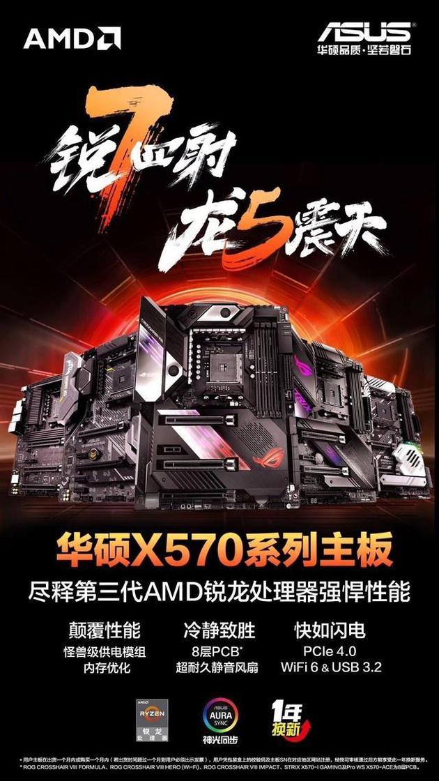 你�c的三代�J���砹� �A�TX570主板同步�A售