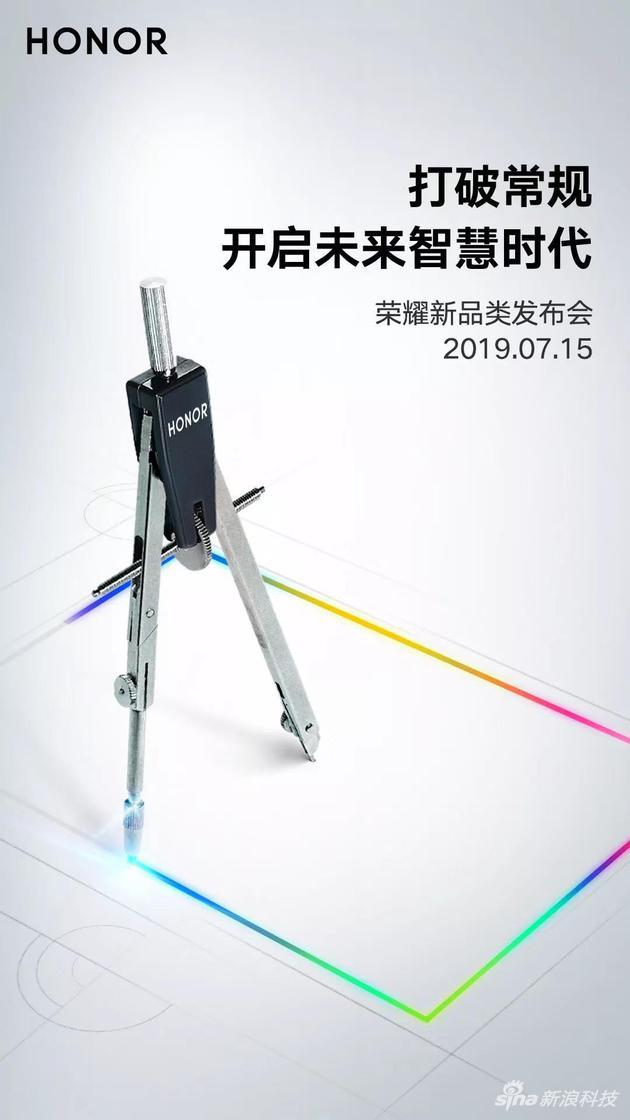 荣耀公布7月15日邀请函,将发布新品类产品