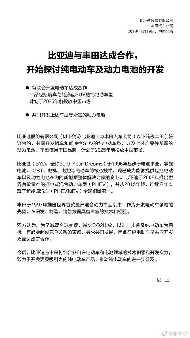 比亚迪与丰田合作开发动力电池 计划于2025年前投放中国市场