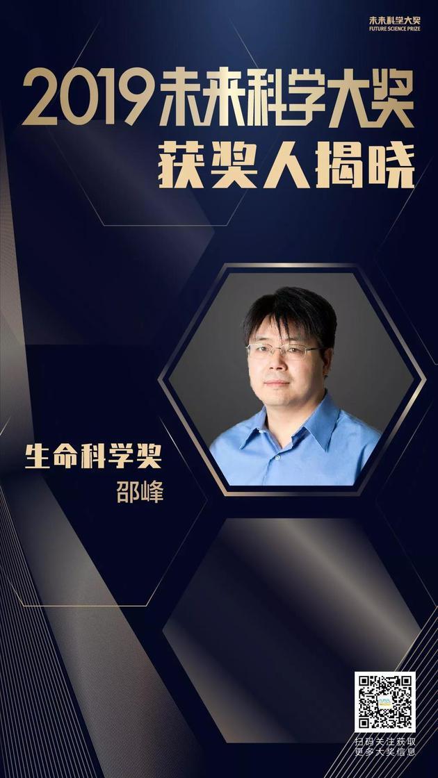 邵峰获2019未来科学大奖生命科学奖