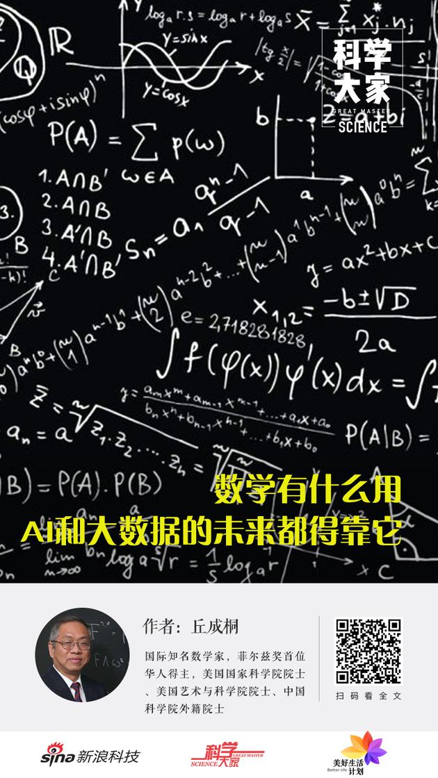 数学有什么用?丘成桐:AI和大数据的未来都得靠它!