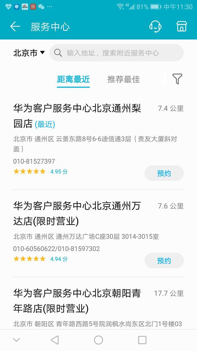 华为在北京的服务中心