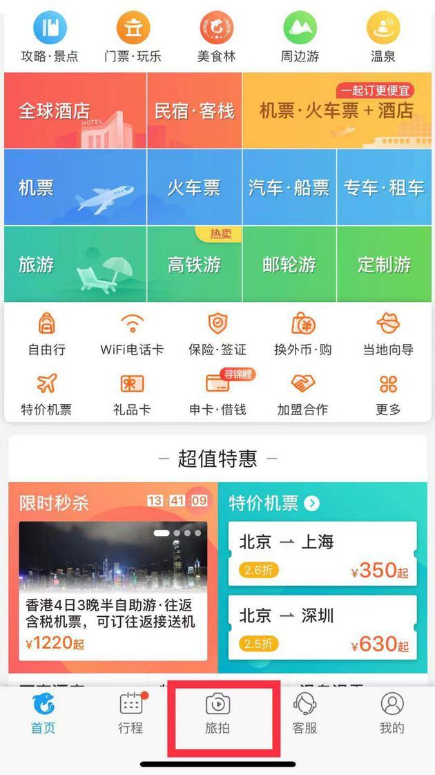 携程进军社交:上线旅拍新功能 分享照片