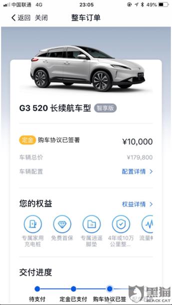 """某網友支付定金后,購車界面顯示""""購車協議已簽"""""""