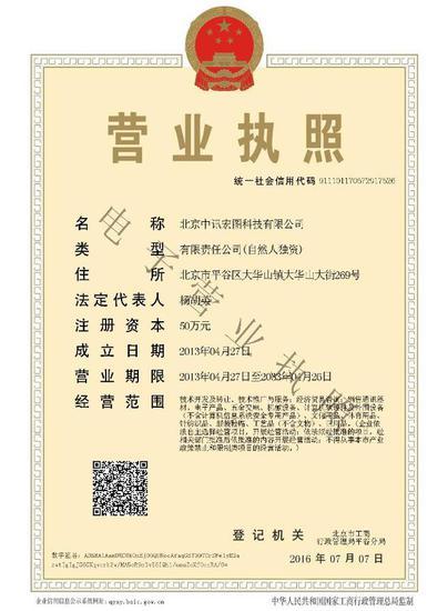 电子营业执照亮照系统上线 京东宏图手机店成为全国首个执行商家