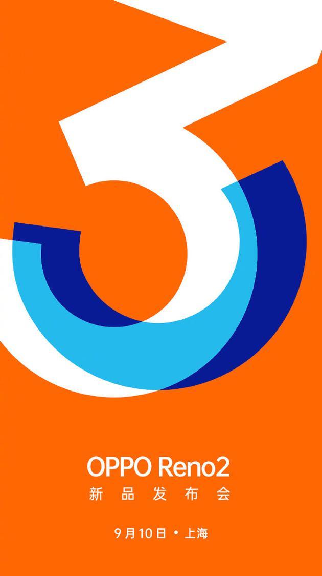 OPPO Reno 2发布倒计时3天的海报 陀螺仪精度最多可提升300%