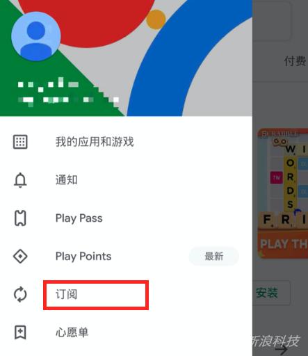 Google Play的订阅服务