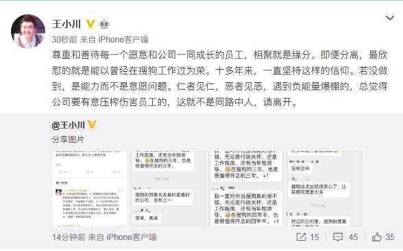 搜狗员工爆料统计加班时长裁员 王小川称:不存在
