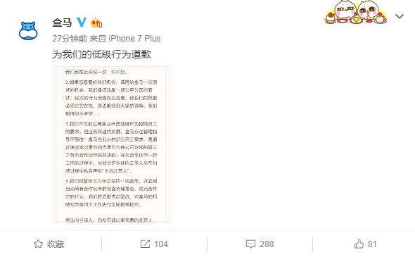 盒马回应拒招京籍:为低级行为道歉 将进行内部整改