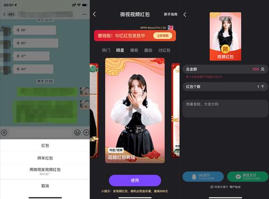 """今年春节可以""""当面""""给红包了:微视在微信推视频红包发送入口"""