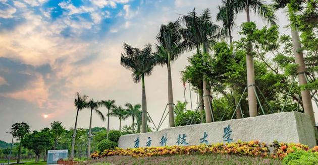 南方科技大学获选为ASC20总决赛东道主