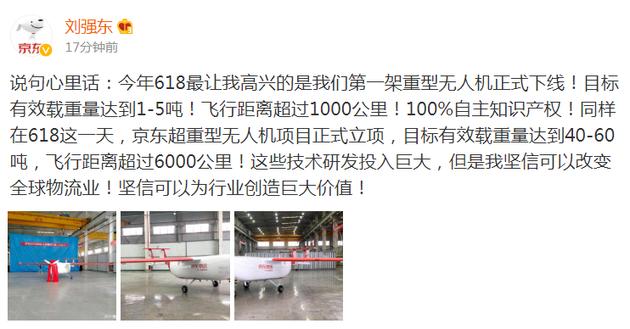 刘强东:京东第一架重型无人机正式下线